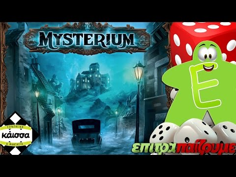 Mysterium - How to Play Video by Epitrapaizoume.gr
