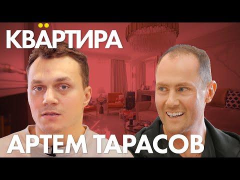 АРТЕМ ТАРАСОВ о