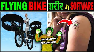10 खोजें जो एक अलग ही LEVEL पर है BOSS! 10 Inventions That Are On Another Level