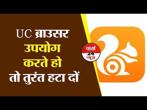 Dangerous App UC Browser is still Not safe | Uninstall UC Browser 😢