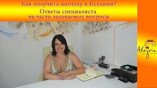 Ипотека - недвижимость в Испании(http://alegria-realestate.com/ Это видео ответит на все основные вопросы об ипотеке в Испании. Это видео ответит на все..., 2015-07-04T14:40:35.000Z)