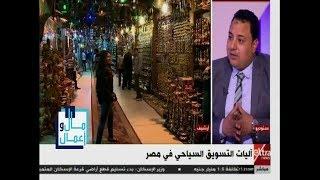 مال وأعمال | محمد عزالدين : وزارة السياحة تعاقدت مع شركة للترويج للسياحة بتكلفة 22.5 مليون دولار