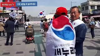 ☆애국채널 snsTV☆  4월24일. 조원진 유세팀, 수원.