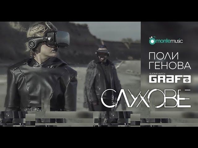 Poli Genova & Grafa - Sluhove (official video)
