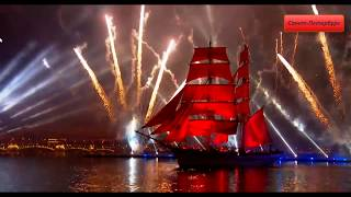 ПИРОТЕХНИЧЕСКОЕ ШОУ. Салют АЛЫЕ ПАРУСА 2018.  Fireworks and Scarlet Sails show! St. Petersburg