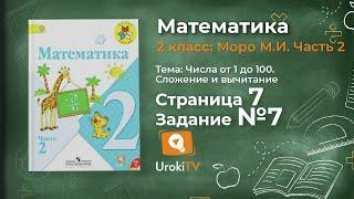 страница 7 Задание 7  Математика 2 класс (Моро) Часть 2
