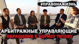 Арбитражные управляющие. Обращение к Борису Титову.