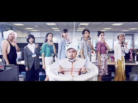 A/DA 阿達《上班不要跟我聊夢想》Official Music Video