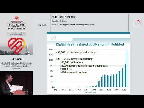 Π. Σταφυλάς  | Ψηφιακή Ιατρική και Οικονομία της υγείας