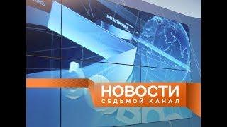 «Новости. 7 канал» / Депутату сожгли машину / В поселке отобрали дорогу / За день до Хорватии
