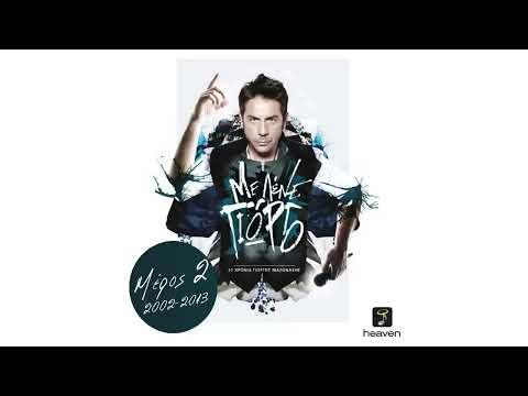 Γιώργος Μαζωνάκης - Σάββατο | Official Audio Release HQ