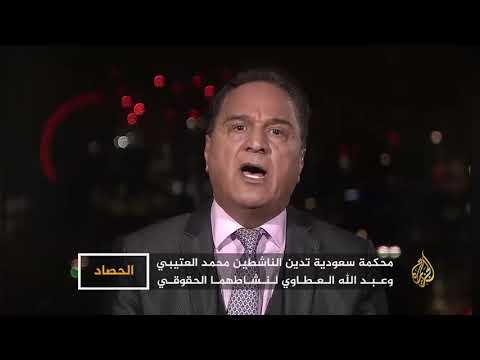 الحصاد- السعودية- إسرائيل: اعتقال لانتقاد التطبيع