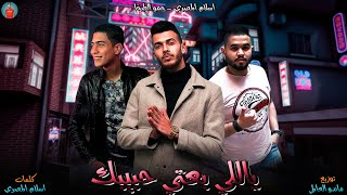 """مهرجانات 2020   مهرجان """" ياللي بعتي حبيبك """" اسلام المصرى - حمو الطيخا   توزيع ماندو العالمي"""