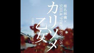 """椎名林檎×SOIL&""""PIMP""""SESSIONS - カリソメ乙女(DEATH JAZZ ver.)"""