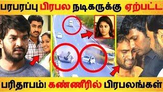 பரபரப்பு பிரபல நடிகருக்கு ஏற்பட்ட பரிதாபம்!  |Tamil Cinema | Kollywood News | Cinema Seithigal