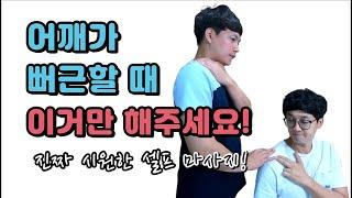 어깨가 뻐근할 때 셀프 마사지 | 상인마디 | 상마추
