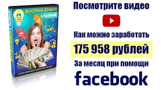Заработок на Facebook. Где можно заработать на Facebook?