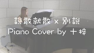 說散就散 x 別說 - JC (Piano Cover by 十梓)