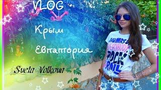 VLOG : Крым, Евпатория  ( море, пляж ) лето 2015  ♦ Sveta Volkova