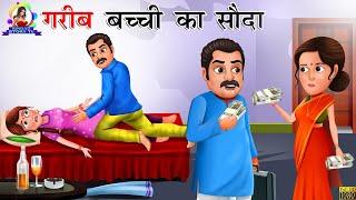 गरीब बच्ची का सौदा | गरीब का सौदा | Hindi Kahani | Hindi Stories | Moral Story | Hindi Kahaniyan