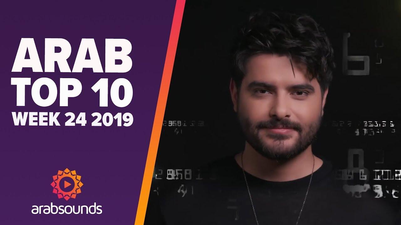 Top 10 Arabic Songs (Week 24, 2019):  Nassif Zeytoun, Aseel Hameem, Salma Rachid & more!