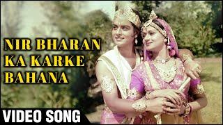 Nir Bharan Ka Karke Bahana | Video Song | Gopaal Krishna | K J Yesudas Songs | Sachin, Zarina Wahab