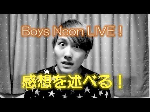 2017.09.19 池袋シアターYES 【Boy's Neon LIVE!】にNIE'SがLIVE出演させていただきました!