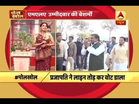 Poll Khol: When Gayatri Prajapati break queue to cast his vote
