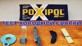 Холодная сварка POX POL Проверка на прочность