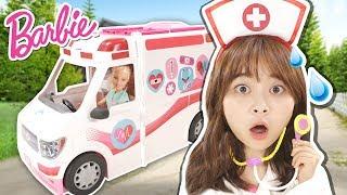 芭比救護車出動啦!一起和芭比救助病人吧!小伶玩具 | Xiaoling toys