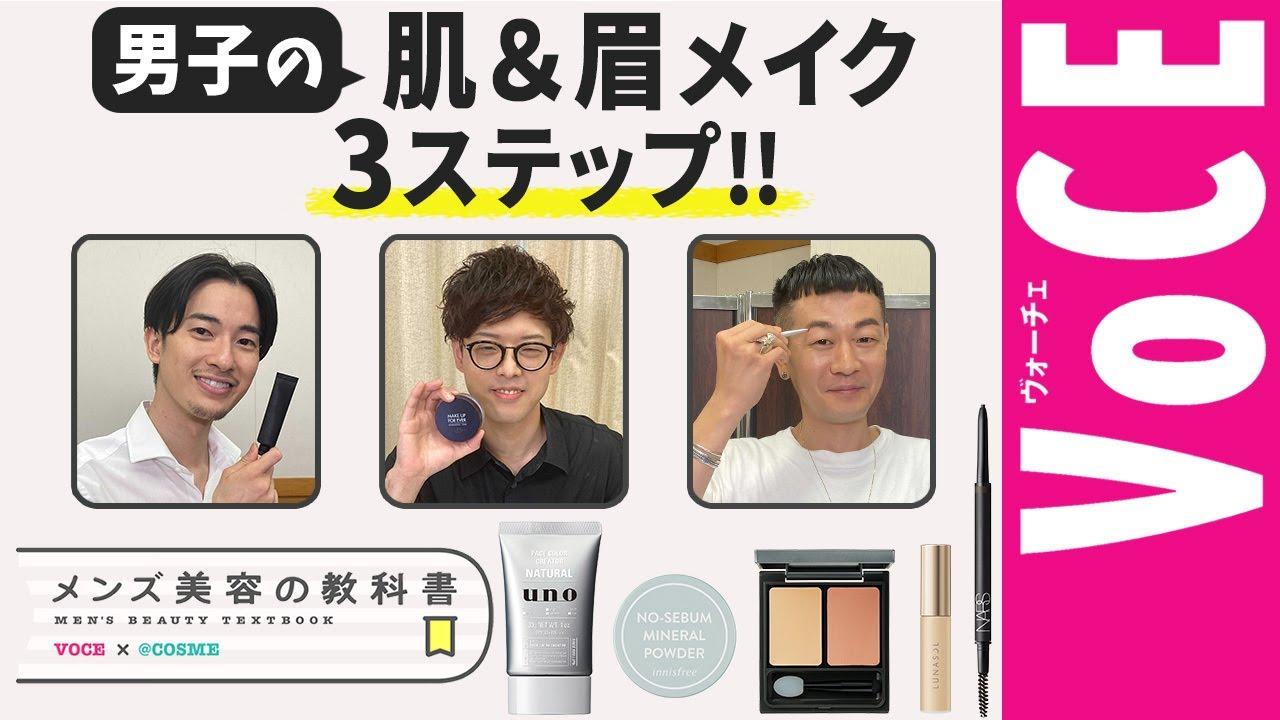 メンズ美容の教科書③男の清潔感は肌と眉で決まる!3STEPテク【VOCE×@cosmeコラボ企画】