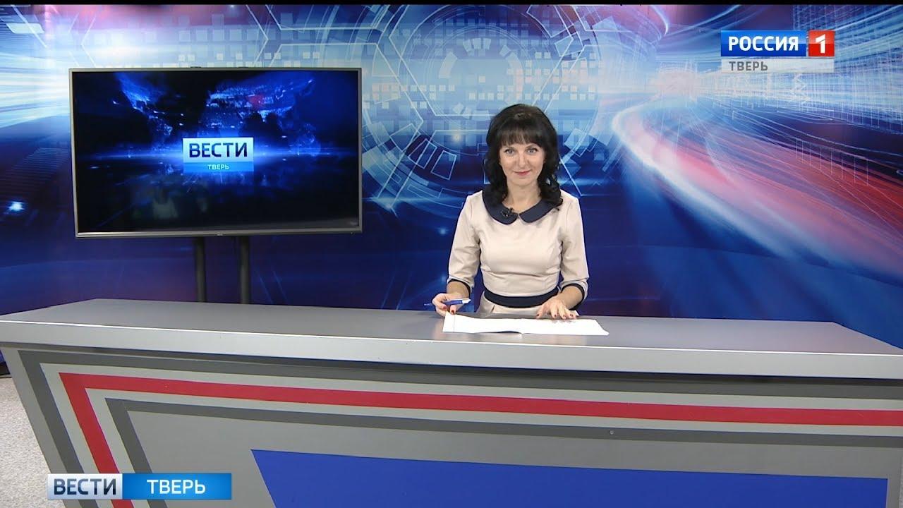 7 ноября - Новости Тверской области | Вести Тверь 17:00