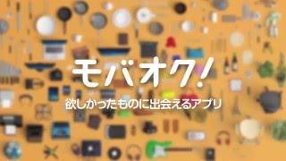 オークションアプリ「モバオク」紹介動画 15秒