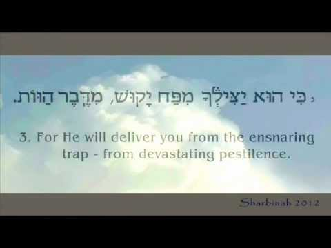 Psalm 91 ~ In Hebrew with English subtitles