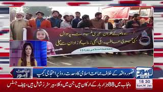 JI protest against for Zainab (Kasur Case)