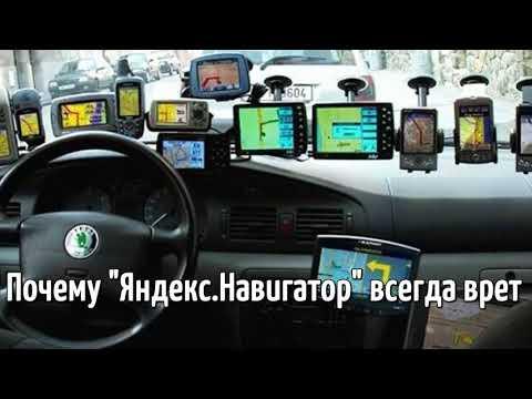 """Утренняя реплика - Почему """"Яндекс.Навигатор"""" всегда врет"""