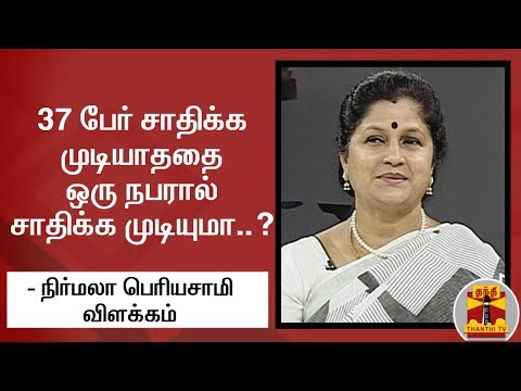 #AIADMK #NirmalaPeriyasamy  37 பேர் சாதிக்க முடியாததை ஒரு நபரால் சாதிக்க முடியுமா..? - நிர்மலா பெரியசாமி(அதிமுக) விளக்கம் | Thanthi TV  Uploaded on 26/05/2019 :   Thanthi TV is a News Channel in Tamil Language, based in Chennai, catering to Tamil community spread around the world.  We are available on all DTH platforms in Indian Region. Our official web site is http://www.thanthitv.com/ and available as mobile applications in Play store and i Store.   The brand Thanthi has a rich tradition in Tamil community. Dina Thanthi is a reputed daily Tamil newspaper in Tamil society. Founded by S. P. Adithanar, a lawyer trained in Britain and practiced in Singapore, with its first edition from Madurai in 1942.  So catch all the live action @ Thanthi TV and write your views to feedback@dttv.in.  Catch us LIVE @ http://www.thanthitv.com/ Follow us on - Facebook @ https://www.facebook.com/ThanthiTV Follow us on - Twitter @ https://twitter.com/thanthitv