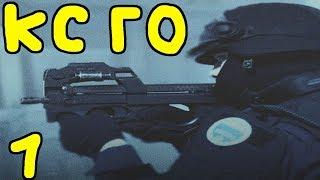 Скачать ДОСТОЙНАЯ ИГРА НА DE DUST2 Counter Strike Global Offensive Контр Страйк го