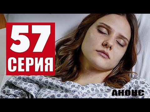 НЕ ОТПУСКАЙ МОЮ РУКУ 57 СЕРИЯ РУССКАЯ ОЗВУЧКА Сюжет и дата выхода