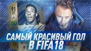 САМЫЙ КРАСИВЫЙ ГОЛ В ФИФА 18