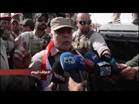 العبادي يرفع العلم العراقي فوق منفذ حصيبة الحدودي في القائم