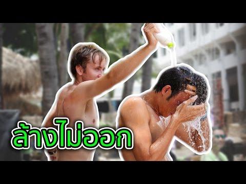 ผีแชมพู! ฝรั่งแกล้งคนไทยฮามาก!!