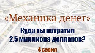 """Финансовый сериал """"Механика денег"""", 4-я серия """"Куда ты потратил 2,5 миллиона долларов?"""""""