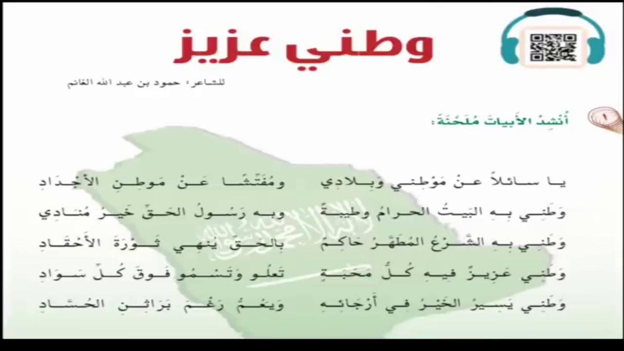 نشيد وطني عزيز الصف الخامس ابتدائي كلمات حمود الغانم اداء شبل الوطن عبدالله العياضي Youtube