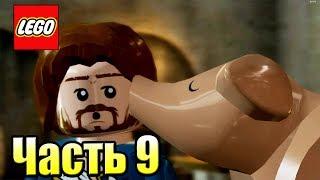 LEGO Пираты Карибского Моря {PC} прохождение часть 9 — ОСТРОВ КРЕСТА (Сундук мертвеца)