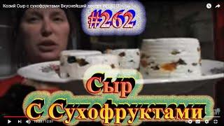 Козий Сыр с сухофруктами Вкуснейший десерт РЕЦЕПТ