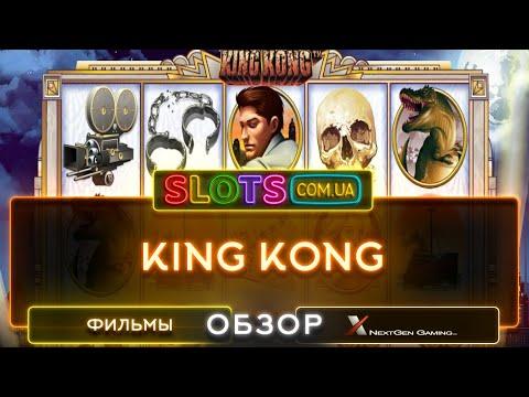 Игровой автомат King Kong - видеообзор