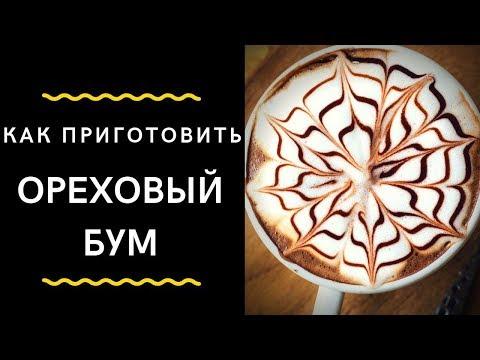 09 Ореховый Бум Кофе с Орехом | Как Приготовить Ореховый Кофе
