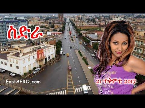 Eritrea Movie ስድራ Sidra (October 21, 2017) | Eritrean ERi-TV