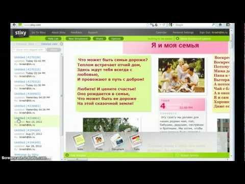 Stixy. Создание онлайн-газет. Инструкция на русском языке